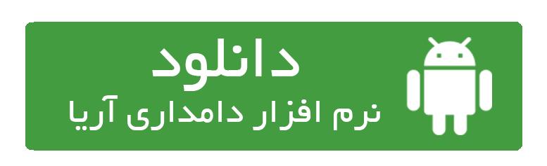دانلود نرم افزار مدیریت دامداری آریا